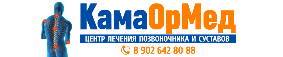 Центр Лечения Позвоночника и Суставов КамаОрМед